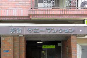 新宿サニーマンションの看板