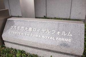 コスモ西大島ロイヤルフォルムの看板