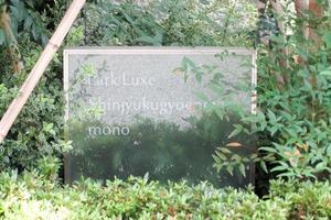 パークリュクス新宿御苑前monoの看板