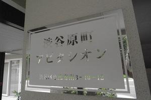 渋谷原町アビタシオンの看板