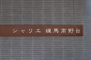 シャリエ練馬高野台の看板
