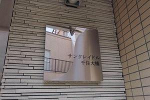 サンクレイドル千住大橋の看板