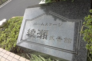バームステージ綾瀬弐番館の看板