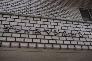 グレイスマンション(台東区)の看板