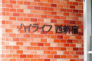 ハイライフ西新宿の看板
