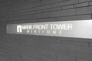 マークフロントタワー曳舟の看板