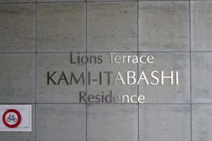 ライオンズテラス上板橋レジデンスの看板