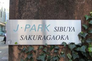 ジェイパーク渋谷桜丘の看板