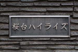 桜台ハイライズの看板