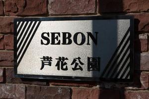 セボン芦花公園の看板