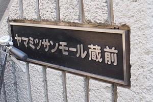 ヤマミツサンモール蔵前の看板