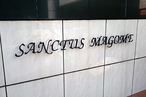 サンクタス馬込の看板