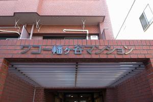 ワコー幡ヶ谷マンションA館の看板