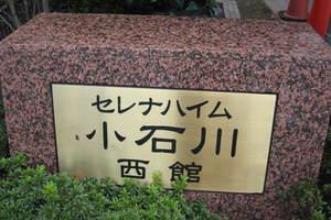 セレナハイム小石川西館の看板