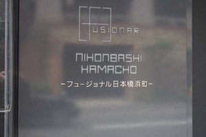 フュージョナル日本橋浜町の看板