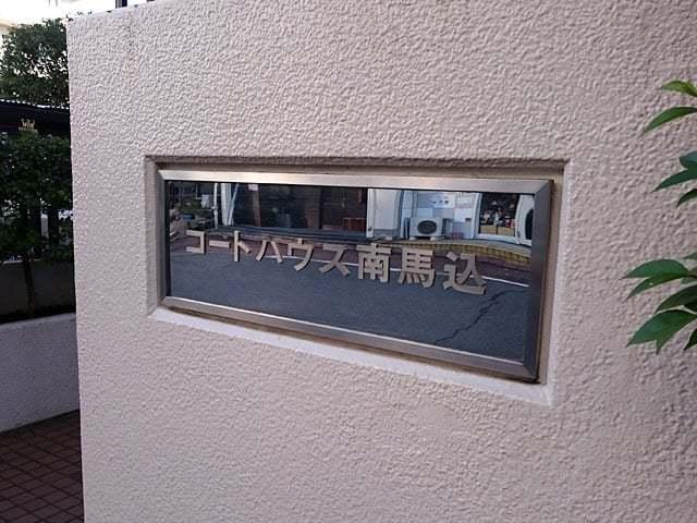コートハウス南馬込の看板