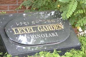 レクセルガーデン篠崎の看板