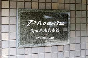 トーシンフェニックス高田馬場弐番館の看板