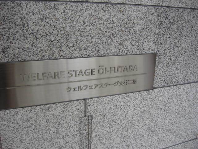 ウェルフェアステージ大井二葉の看板
