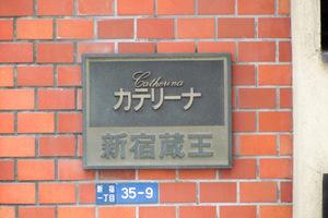 カテリーナ新宿蔵王の看板