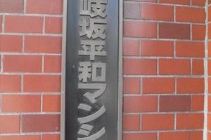 壱岐坂平和マンションの看板