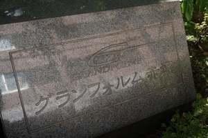 グランフォルム赤坂の看板