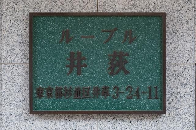ルーブル井荻の看板