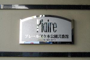 プレール代々木公園弐番館の看板