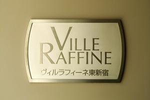ヴィルラフィーネ東新宿の看板