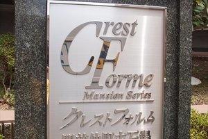クレストフォルム門前仲町古石場の看板