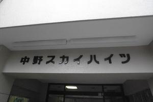 中野スカイハイツの看板