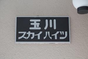 玉川スカイハイツの看板