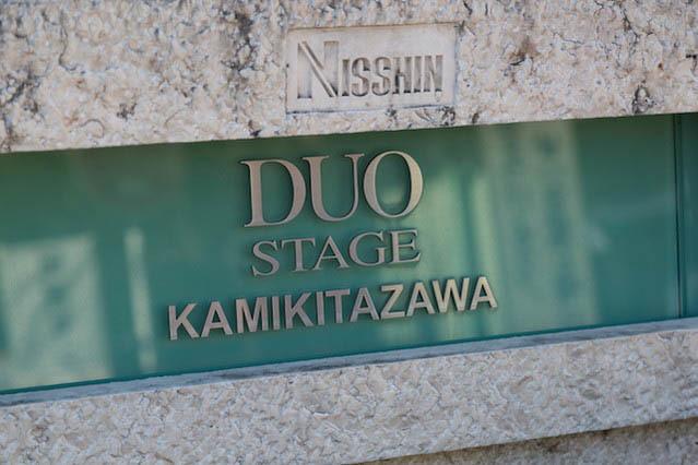 日神デュオステージ上北沢の看板
