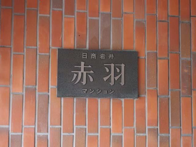 日商岩井赤羽マンションの看板