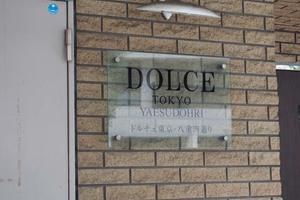 ドルチェ東京八重洲通りの看板