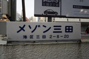 メゾン三田の看板