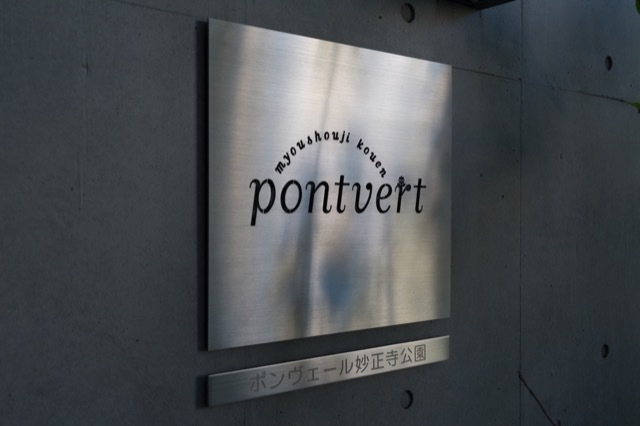 ポンヴェール妙正寺公園の看板