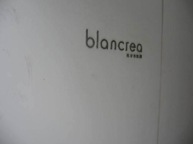 ブランクレア代々木公園の看板