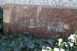 ファミール三軒茶屋の看板