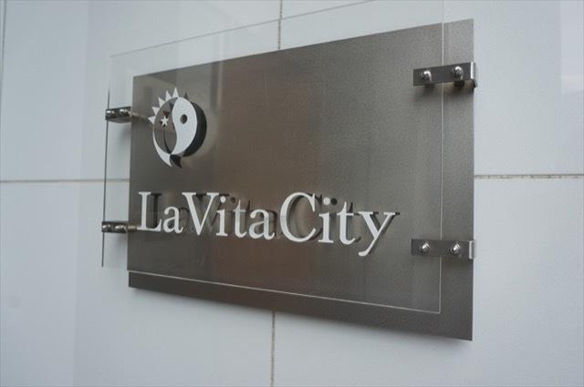ラヴィータシティの看板