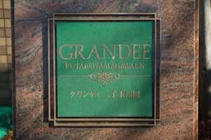 グランディ二子玉川の看板
