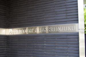 スカイコートヒルズ新宿の看板