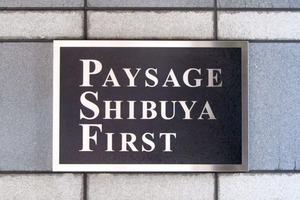 ペイサージュ渋谷ファーストの看板