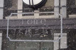 ロアール日本橋三越前の看板