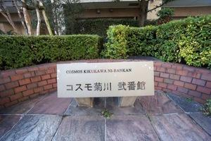 コスモ菊川弐番館の看板