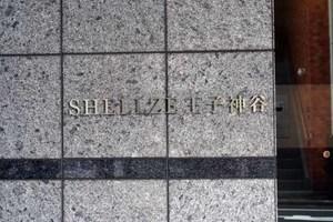 シェルゼ王子神谷の看板