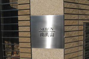 セボン南青山の看板