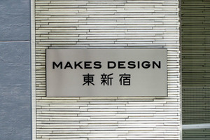 メイクスデザイン東新宿の看板