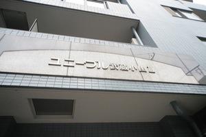 ユニーブル武蔵小山3の看板