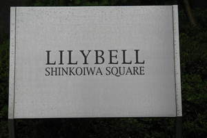 リリーベル新小岩スクエアの看板